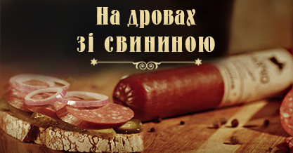 ковбаса Ранчо на дровах зі свининою