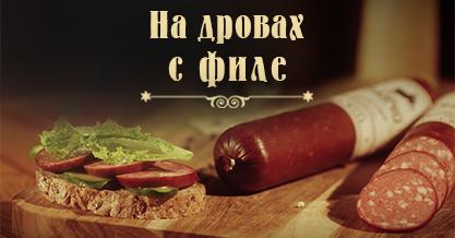 колбаса на дровах с филе Ранчо
