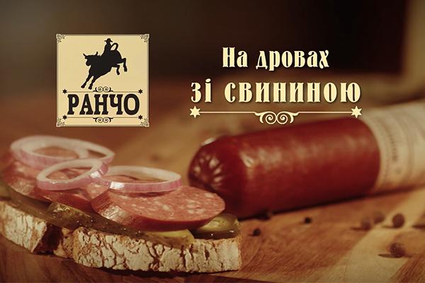 колбаса на дровах Ранчо